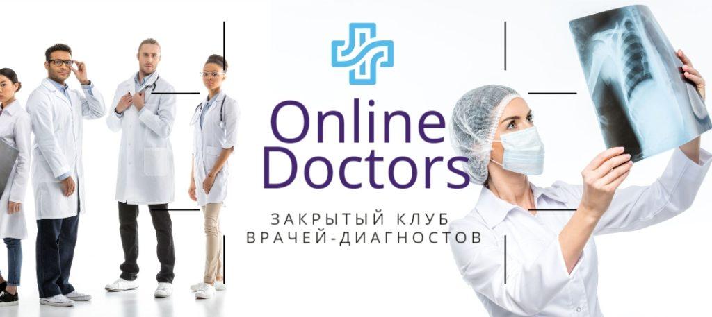 Online Doctors - Закрытый клуб врачей-диагностов